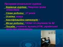 Програма вокального гуртка Керівник гуртка: Пащенко Ірина Олексіївна Стаж роб...