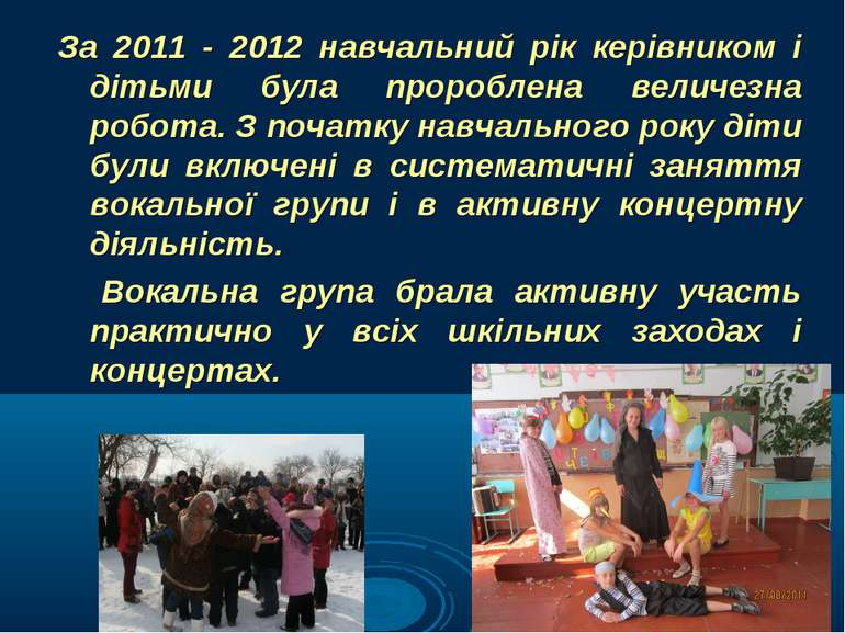 За 2011 - 2012 навчальний рік керівником і дітьми була пророблена величезна р...