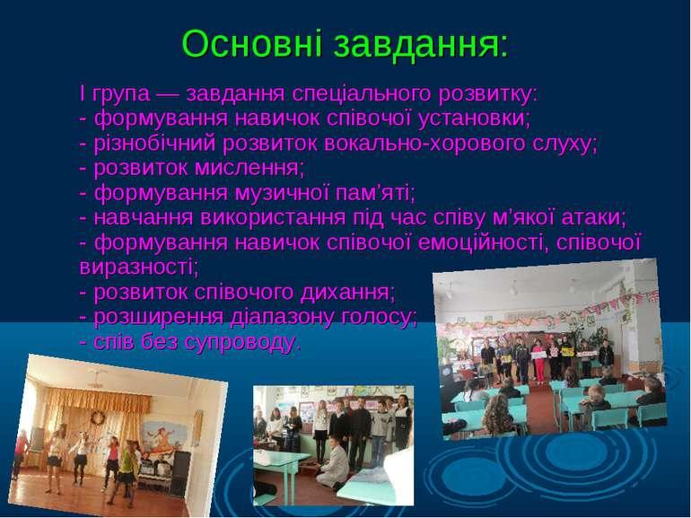 Основні завдання: І група — завдання спеціального розвитку: - формування нави...