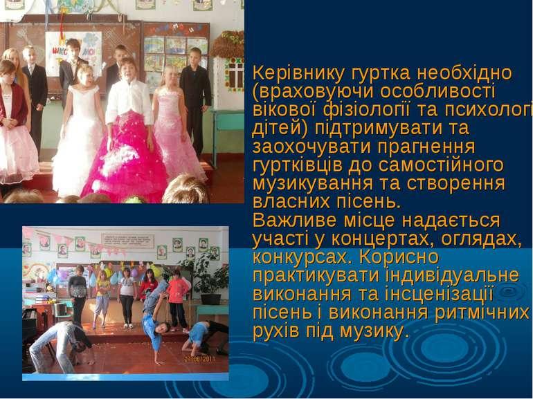 Керівнику гуртка необхідно (враховуючи особливості вікової фізіології та псих...