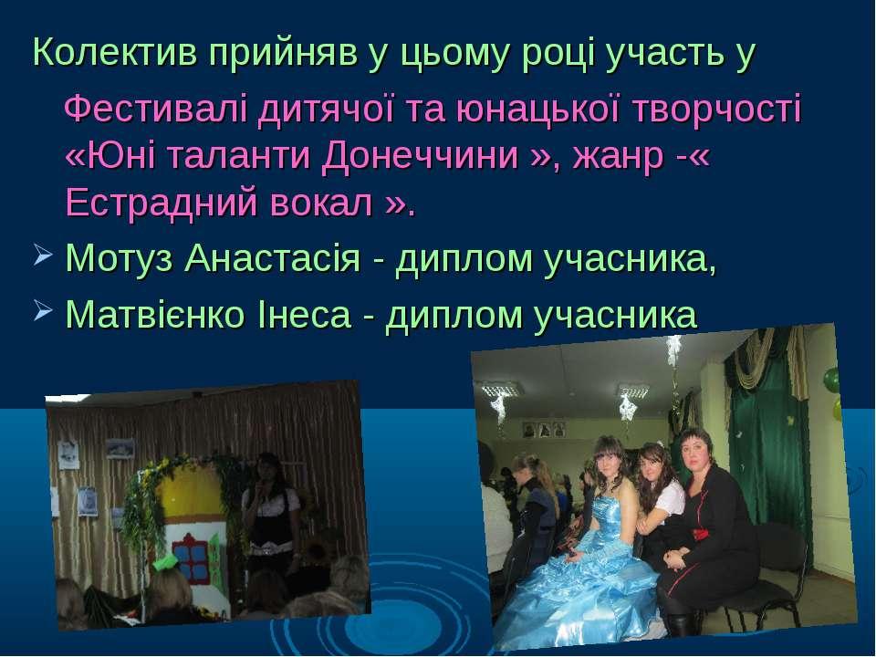 Колектив прийняв у цьому році участь у Фестивалі дитячої та юнацької творчост...