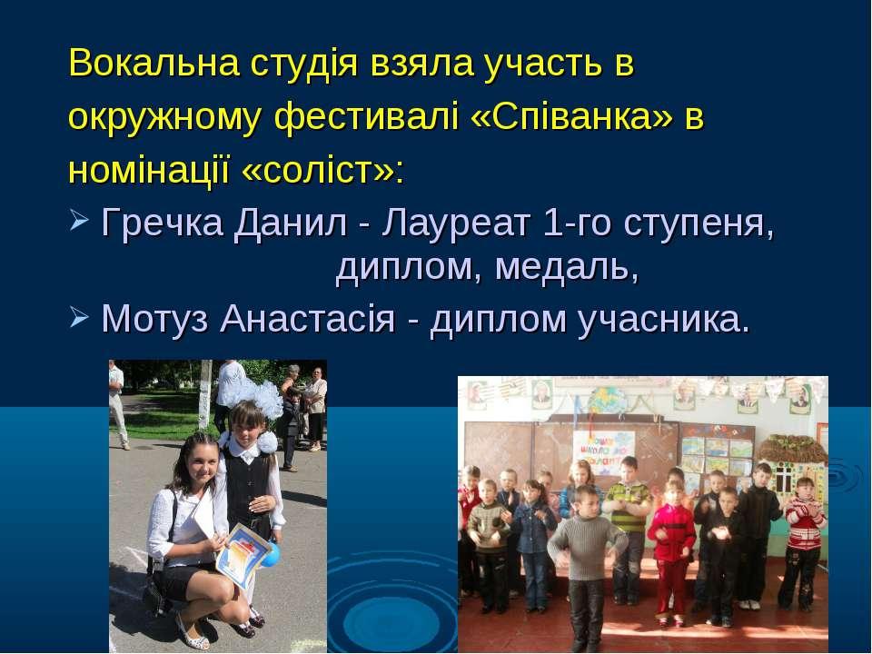Вокальна студія взяла участь в окружному фестивалі «Співанка» в номінації «со...