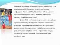 Пізніше для керівництва волейболом у різних районах світу і для представництв...