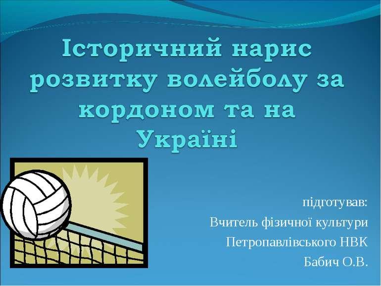 підготував: Вчитель фізичної культури Петропавлівського НВК Бабич О.В.
