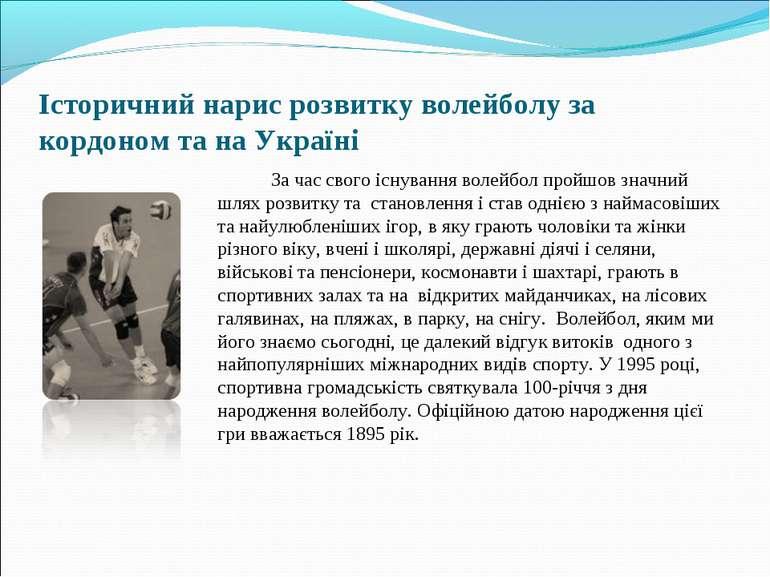 Історичний нарис розвитку волейболу за кордоном та на Україні За час свого іс...