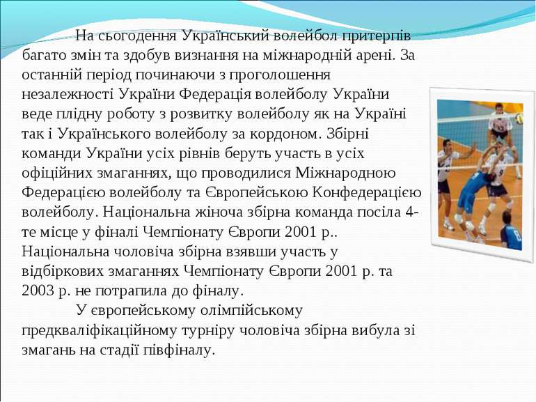 На сьогодення Український волейбол притерпів багато змін та здобув визнання н...