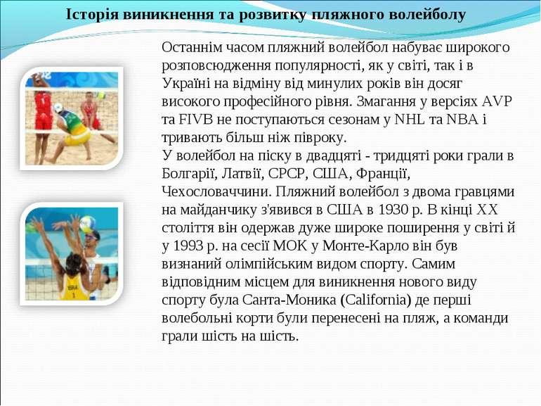 Історія виникнення та розвитку пляжного волейболу Останнім часом пляжний воле...