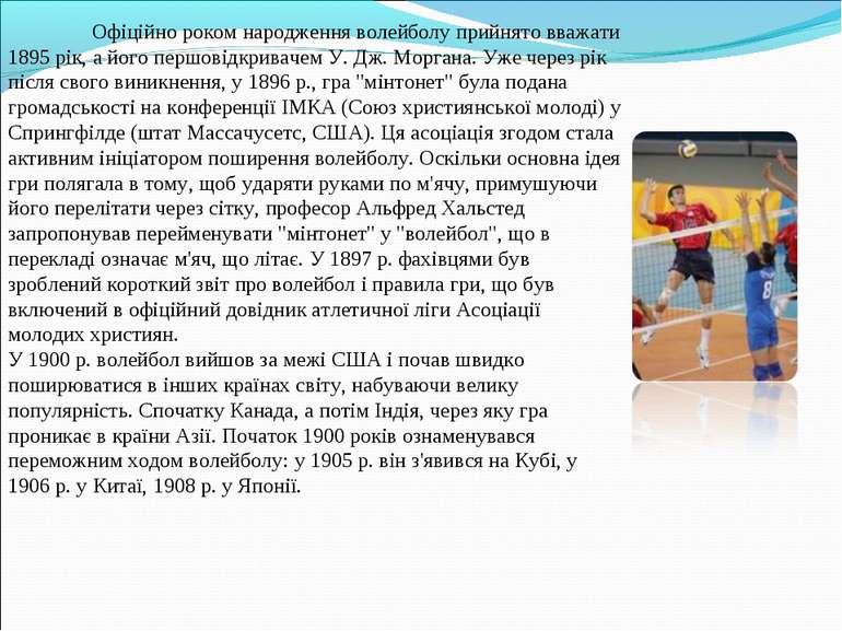 Офіційно роком народження волейболу прийнято вважати 1895 рік, а його першові...