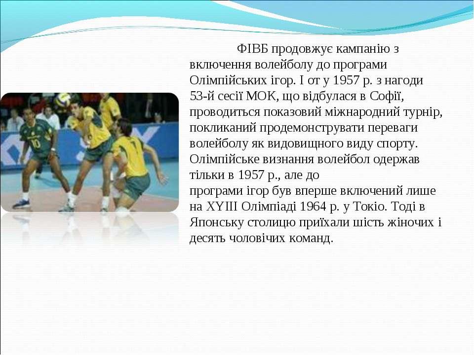 ФІВБ продовжує кампанію з включення волейболу до програми Олімпійських ігор. ...