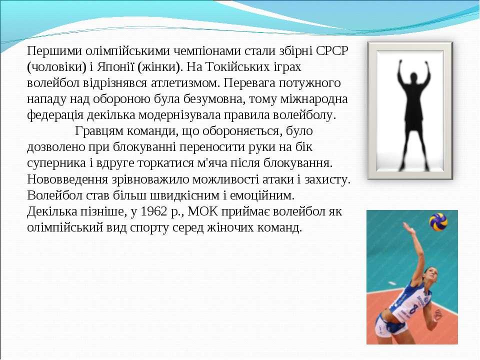 Першими олімпійськими чемпіонами стали збірні СРСР (чоловіки) і Японії (жінки...