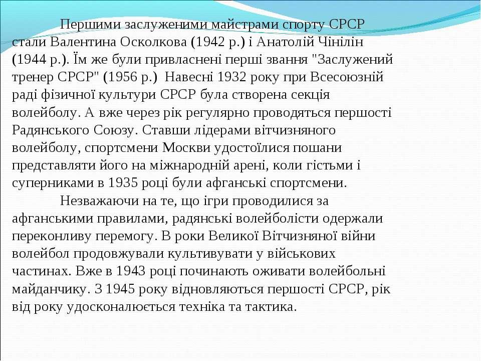 Першими заслуженими майстрами спорту СРСР стали Валентина Осколкова (1942 р.)...