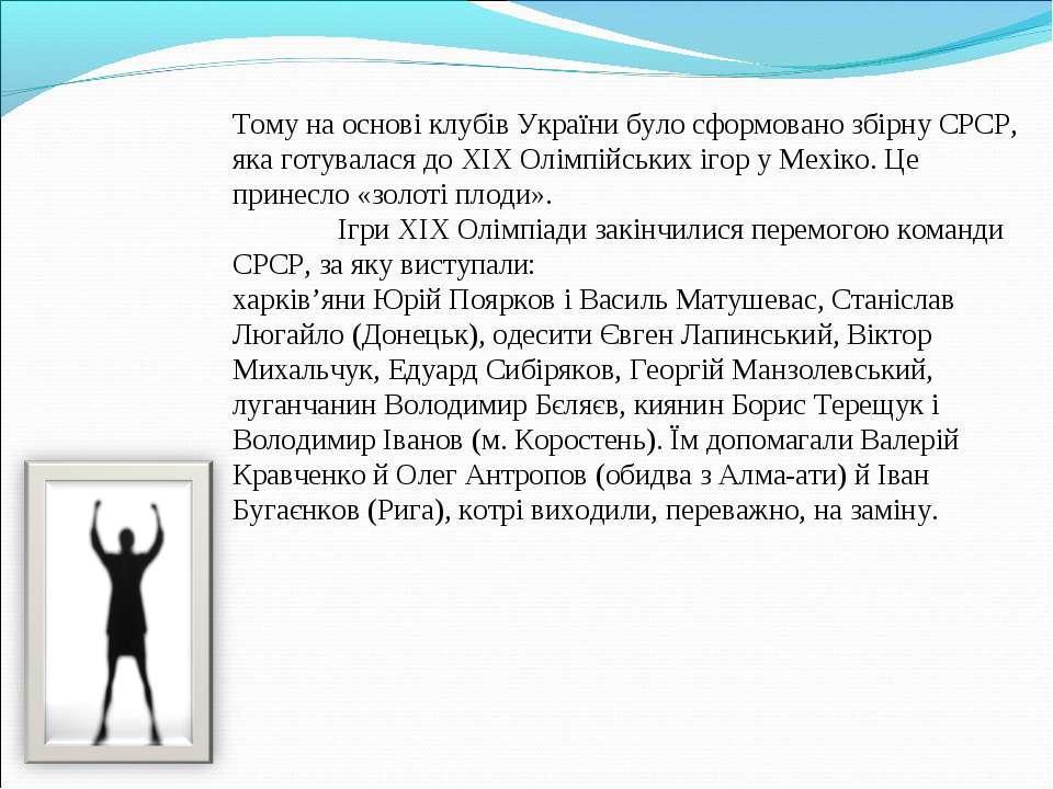 Тому на основі клубів України було сформовано збірну СРСР, яка готувалася до ...