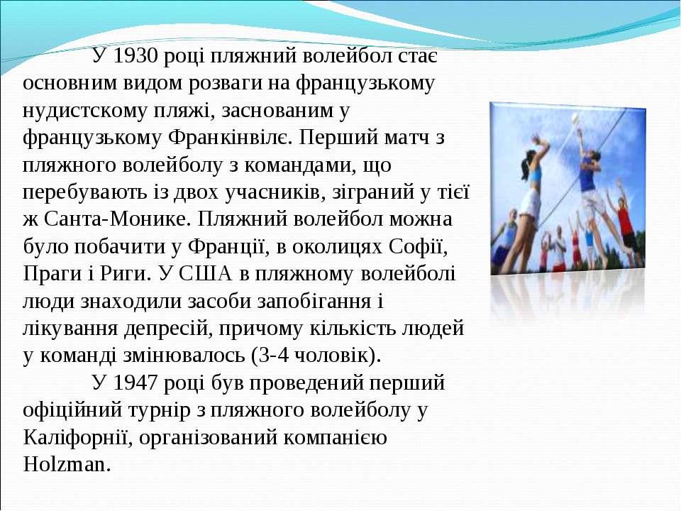 У 1930 році пляжний волейбол стає основним видом розваги на французькому нуди...