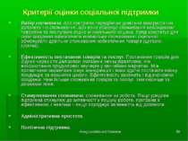 Фонд суспільної безпеки * Критерії оцінки соціальної підтримки Вибір споживач...