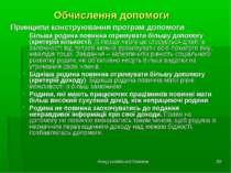 Фонд суспільної безпеки * Обчислення допомоги Принципи конструювання програм ...