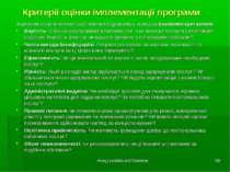 Фонд суспільної безпеки * Критерії оцінки імплементації програми Зазначені оп...