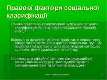 Фонд суспільної безпеки * Правові фактори соціальної класифікації Ознаки соці...