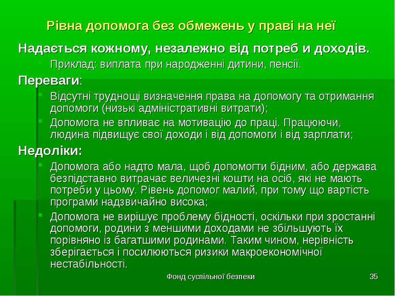 Фонд суспільної безпеки * Рівна допомога без обмежень у праві на неї Надаєтьс...