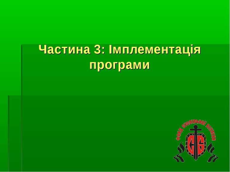 Частина 3: Імплементація програми Фонд суспільної безпеки