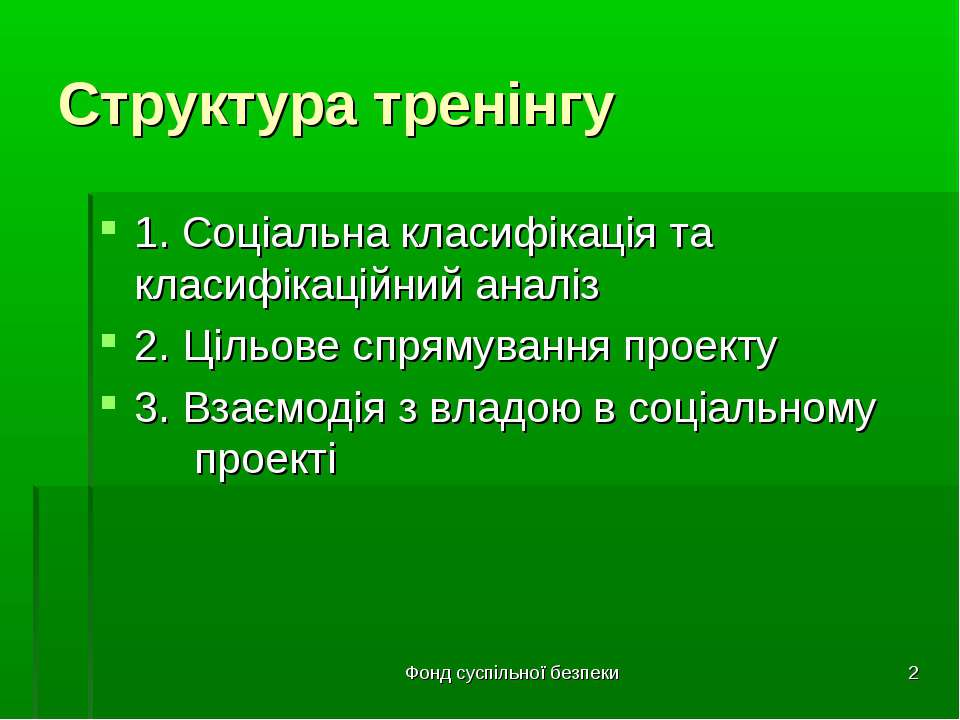 Фонд суспільної безпеки * Структура тренінгу 1. Соціальна класифікація та кла...