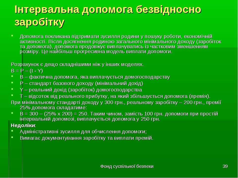 Фонд суспільної безпеки * Інтервальна допомога безвідносно заробітку Допомога...