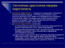 Систолічна і діастолічна серцева недостатність Систолічна недостатність - пор...