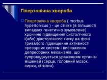 Гіпертонічна хвороба Гіпертонічна хвороба ( morbus hypertonicus ) - це стійке...