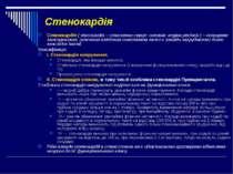 Стенокардія Стенокардія ( stenocardia – стиснення серця; синонім: angina pect...