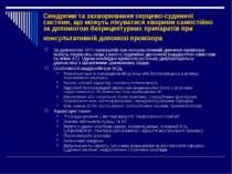 Синдроми та захворювання серцево-судинної системи, що можуть лікуватися хвори...