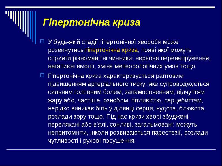Гіпертонічна криза У будь-якій стадії гіпертонічної хвороби може розвинутись ...