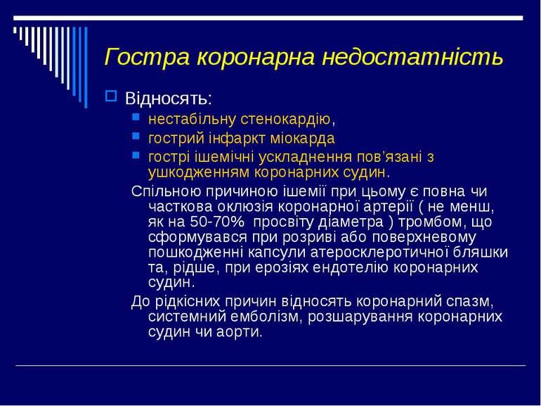 Гостра коронарна недостатність Відносять: нестабільну стенокардію, гострий ін...