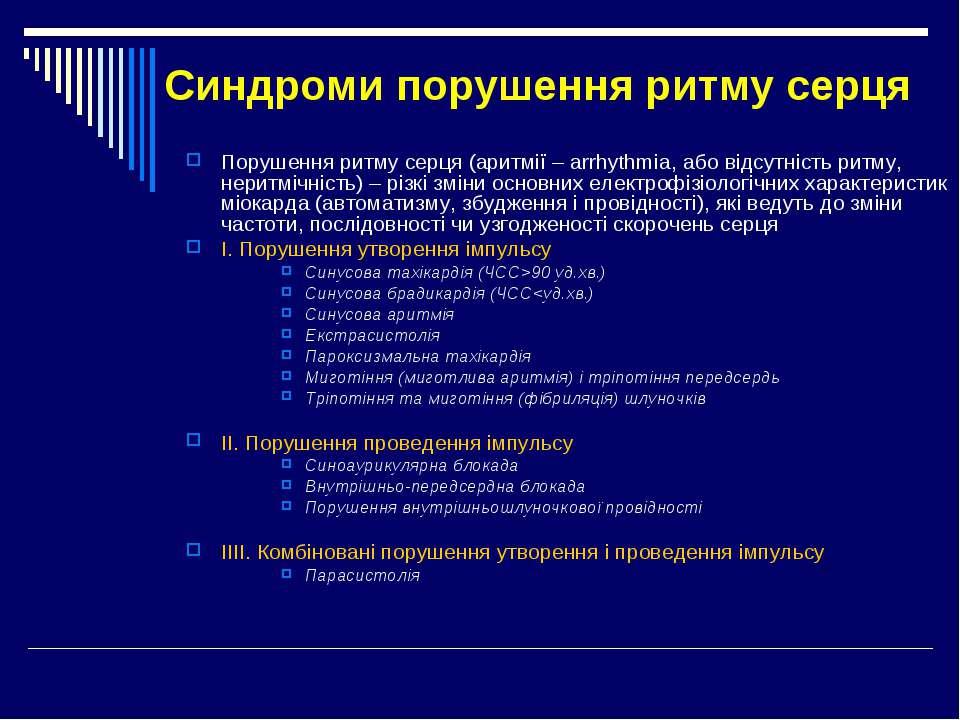 Синдроми порушення ритму серця Порушення ритму серця (аритмії – arrhythmia, а...