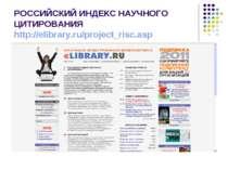 РОССИЙСКИЙ ИНДЕКС НАУЧНОГО ЦИТИРОВАНИЯ http://elibrary.ru/project_risc.asp