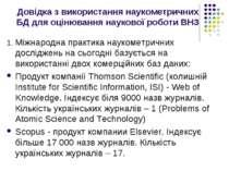 Довідка з використання наукометричних БД для оцінювання наукової роботи ВНЗ 1...