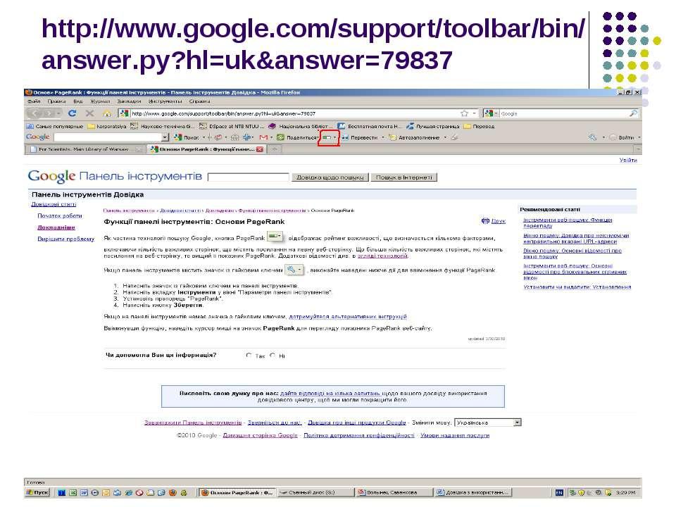 http://www.google.com/support/toolbar/bin/answer.py?hl=uk&answer=79837
