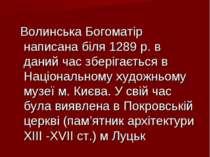 Волинська Богоматір Bogurodzica Wołyńska Волинська Богоматір написана біля 12...