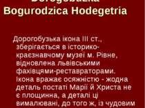 Дорогобузька Богородиця Одигрія Dorogobuzka Bogurodzica Hodegetria Дорогобузь...