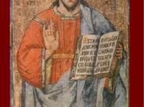 Христос Вседержитель. Кінець XVIІ ст. Михнівський малярський осередок, с. Сош...