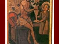 Христос Виноградна Лоза. с. Лучиці Луцького р-ну, 1747., Музей Волинської ікони