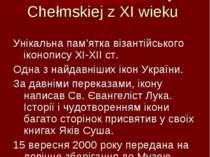 Холмська Чудотворна ікона Божої Матері Ikona Matki Boskiej Chełmskiej z XI wi...