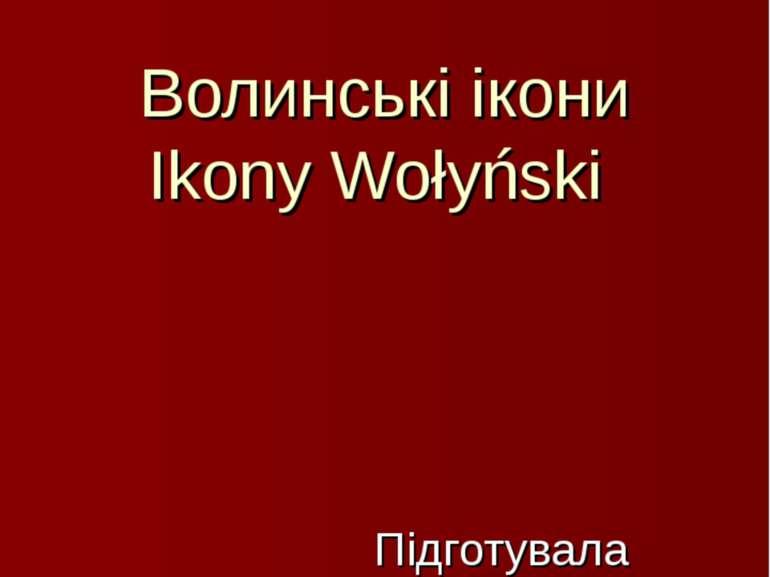 Волинські ікони Ikony Wołyński Підготувала Пашкетник Ірина м. Луцьк