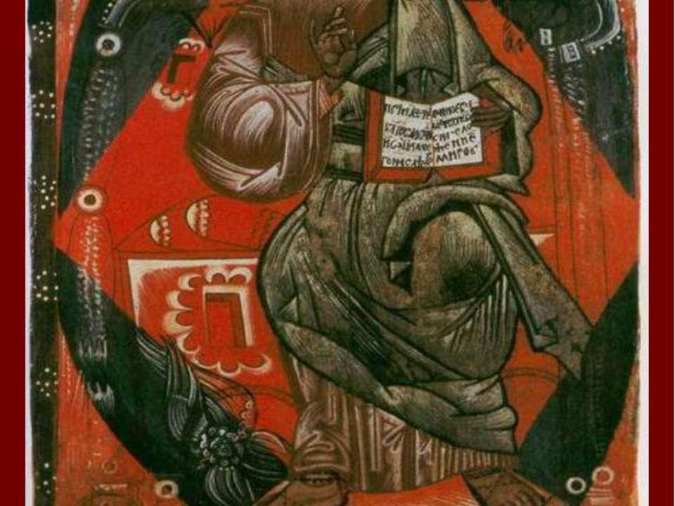 Спас у славі перша половина XVI ст. Музей Волинської ікони.