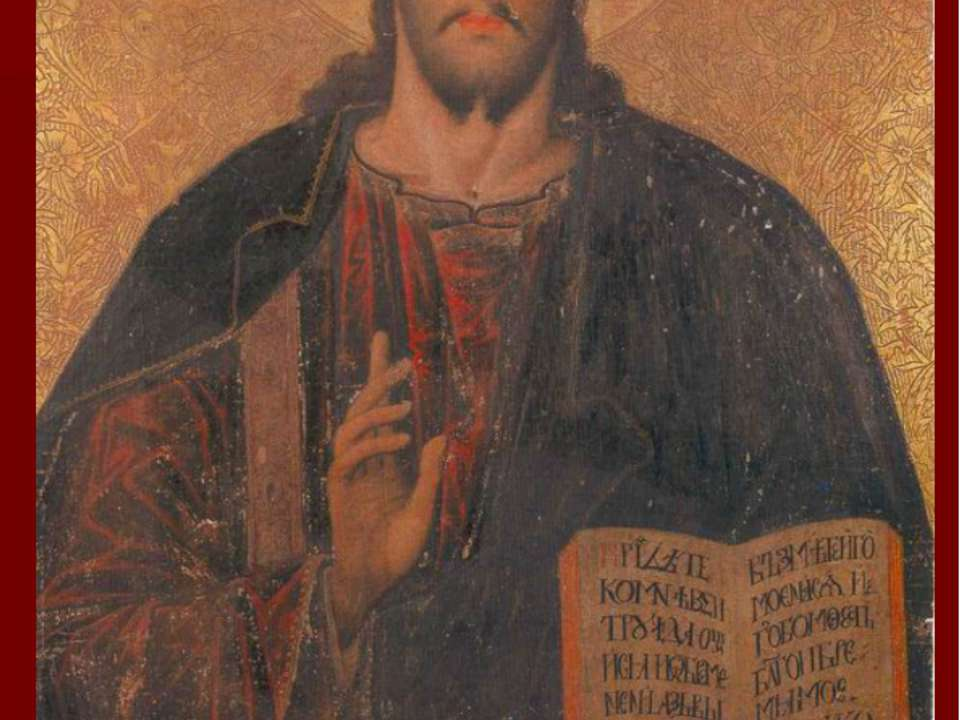 Христос Вседержитель. Волинь, середина ХVІI ст. Музей Волинської ікони