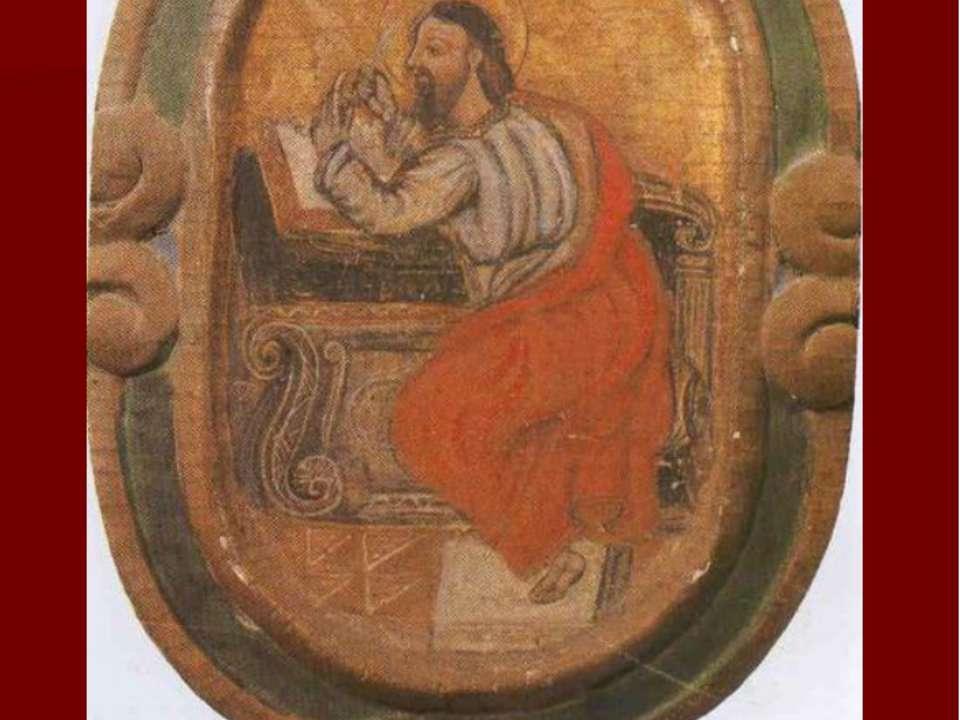 Апостол Марко Покровська церква с. Доросині Локачинського р-ну, перша половин...