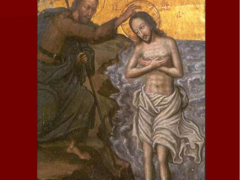Хрещення Христа. 1696 р. Фрагмент Вощатинського вівтаря. Національний музей, ...
