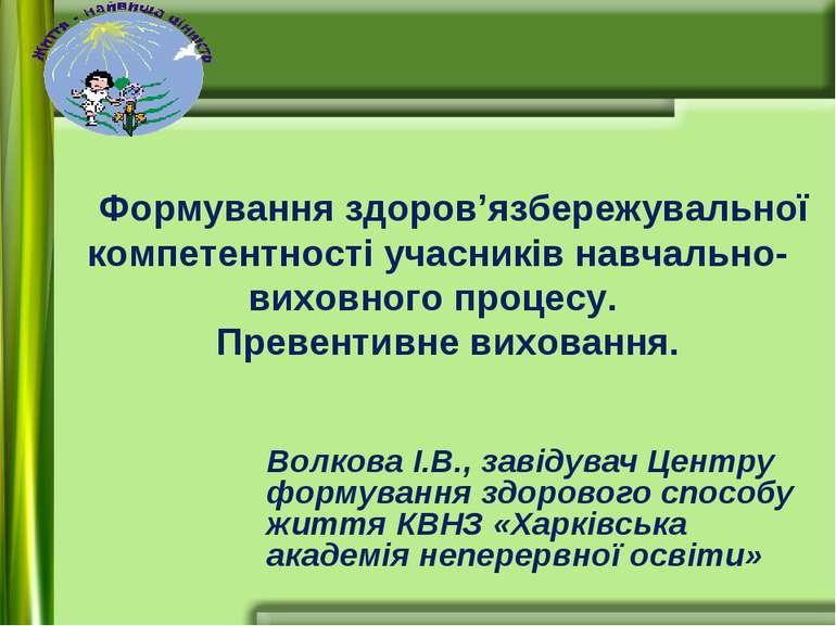 Волкова І.В., завідувач Центру формування здорового способу життя КВНЗ «Харкі...