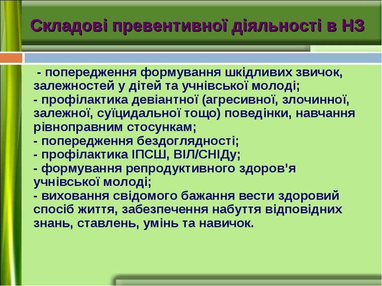 Складові превентивної діяльності в НЗ - попередження формування шкідливих зви...