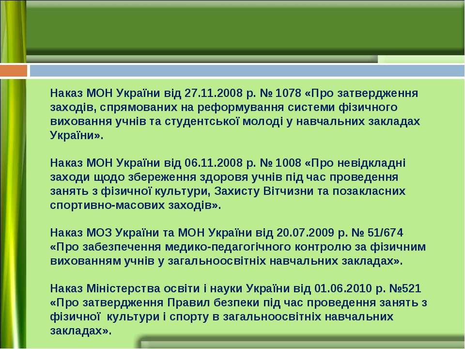 Наказ МОН України від 27.11.2008 р. № 1078 «Про затвердження заходів, спрямов...