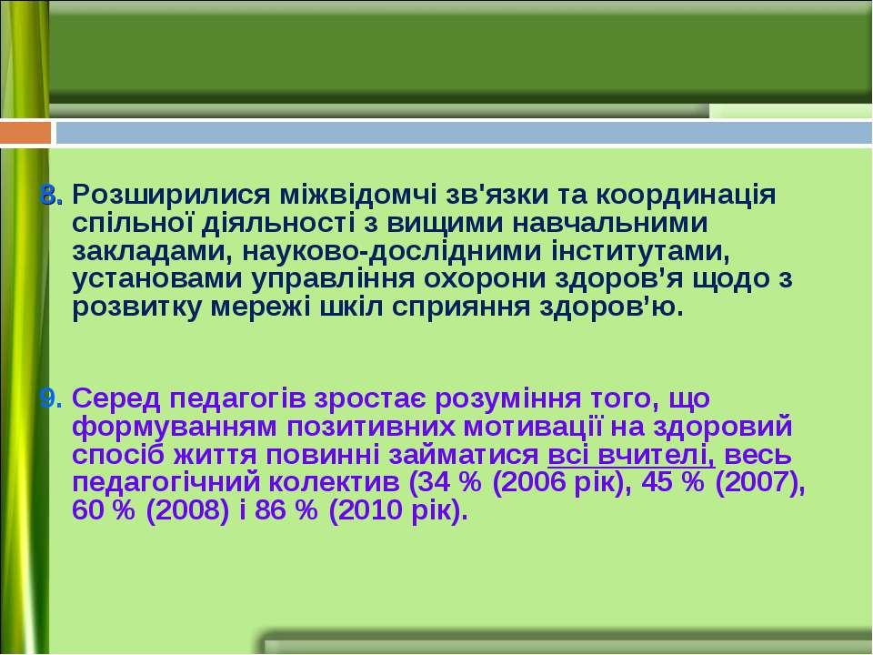 8. Розширилися міжвідомчі зв'язки та координація спільної діяльності з вищими...