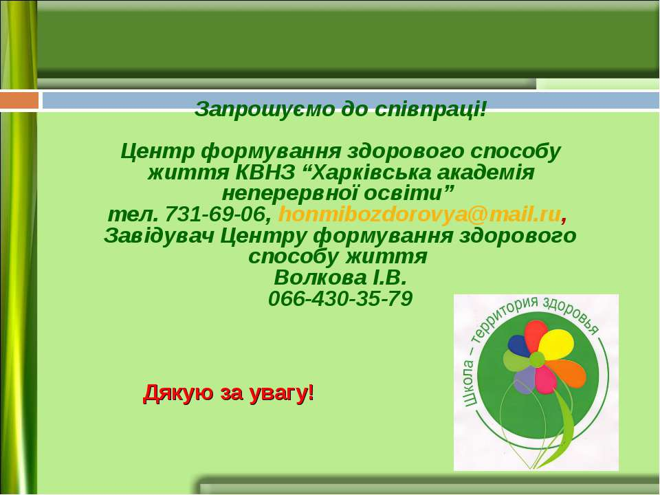 Дякую за увагу! Запрошуємо до співпраці! Центр формування здорового способу ж...